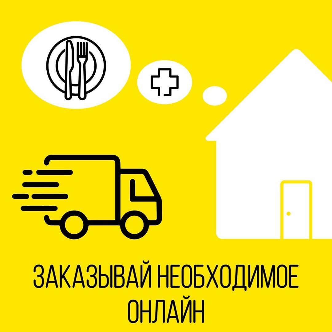 Специалисты призывают москвичей заказывать продукты онлайн и пользоваться услугами курьеров
