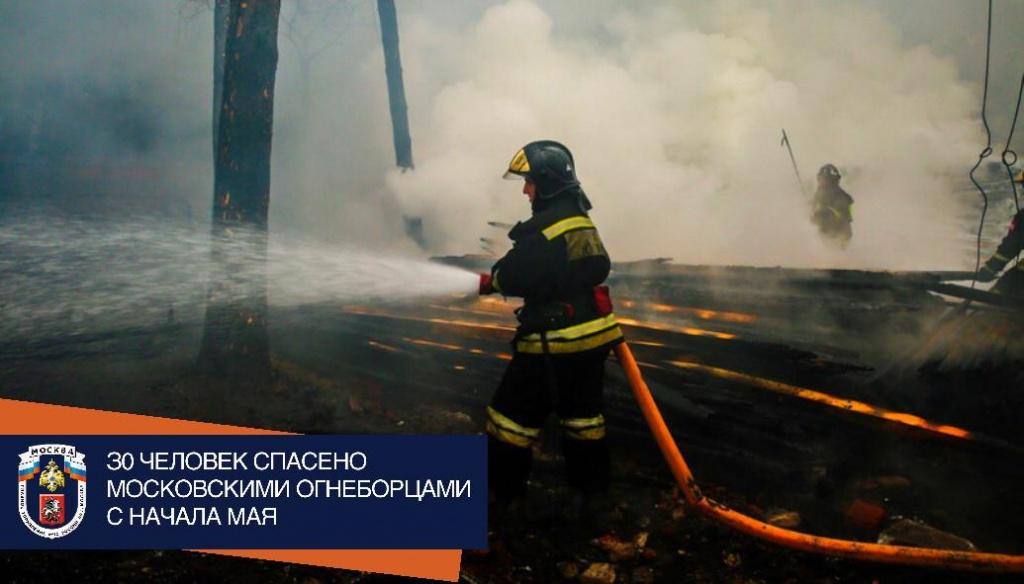 За три недели мая на территории г. Москвы произошло более 300 пожаров