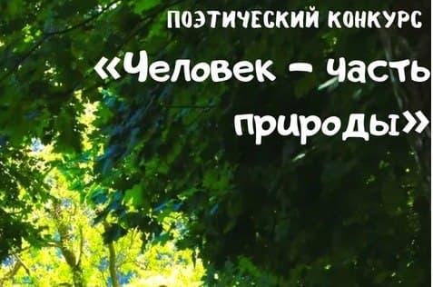 Жителей Выхино-Жулебино пригласили на поэтический конкурс